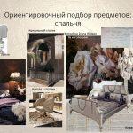 Коллаж подбора предметов в спальню