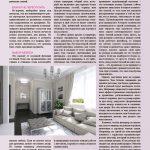 """Статья """"Как обставить гостиную"""" в журнале Weekend"""