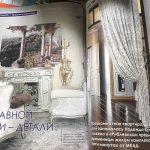 Проект Надежды Кузиной в журнале об интерьерах