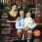 Публикация в журнале Уикенд №11 за 2017 года