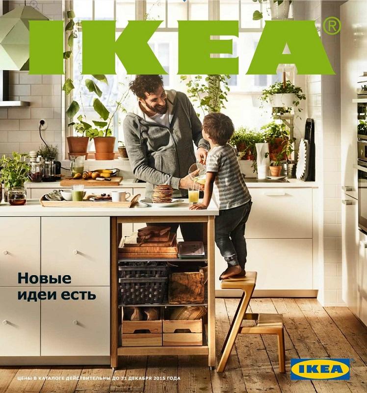 Обложка каталога IKEA