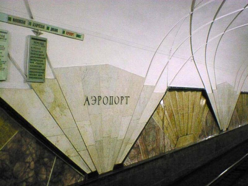 Декор стен в египетском стиле. Станция метро Аэропорт. Москва