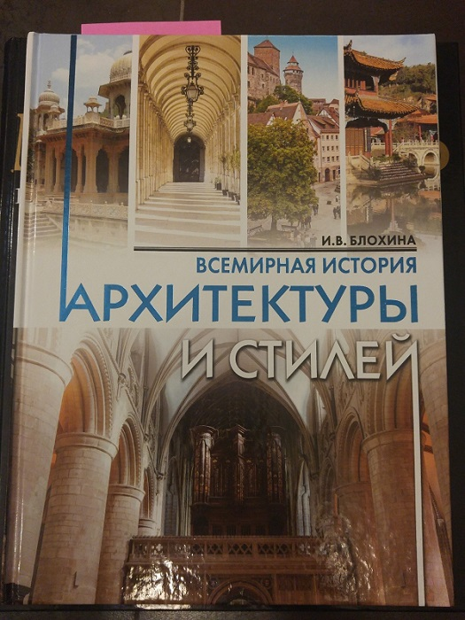 """Обложка книги - И.В. Блохина """"Всемирная история архитектуры и стилей"""""""