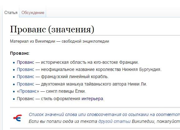 """Принт скрин страницы Википедии по запросу """"Прованс"""""""