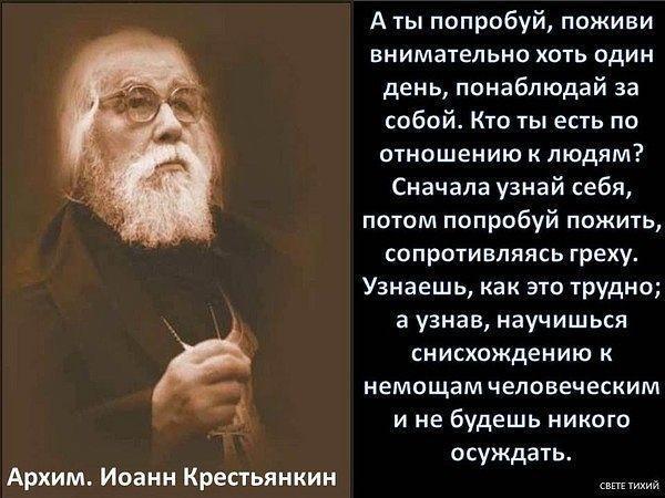 Цитата Архимандрита Иоанна Крестьянкина
