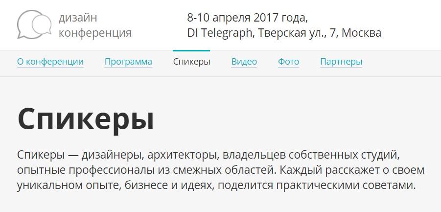 Спикеры дизайн конференции Станислава Орехова