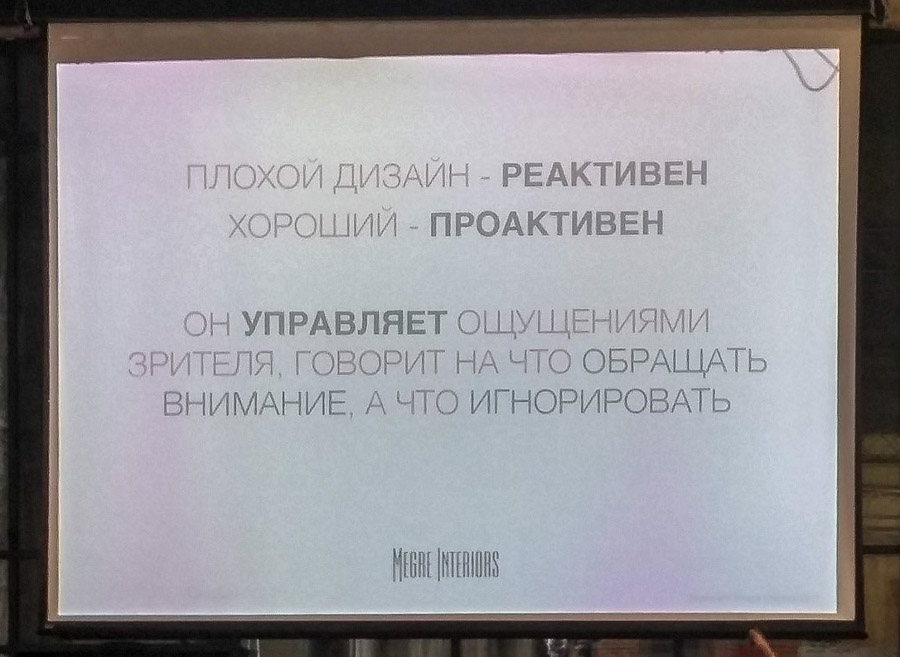Пример слайда с дизайн конференции