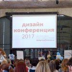 Дизайн конференция Станислава Орехова 2017