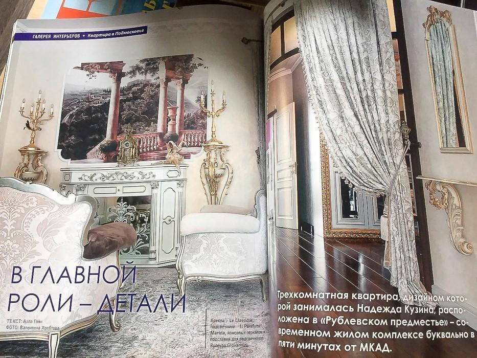 Публикация проекта Надежды Кузиной в журнале