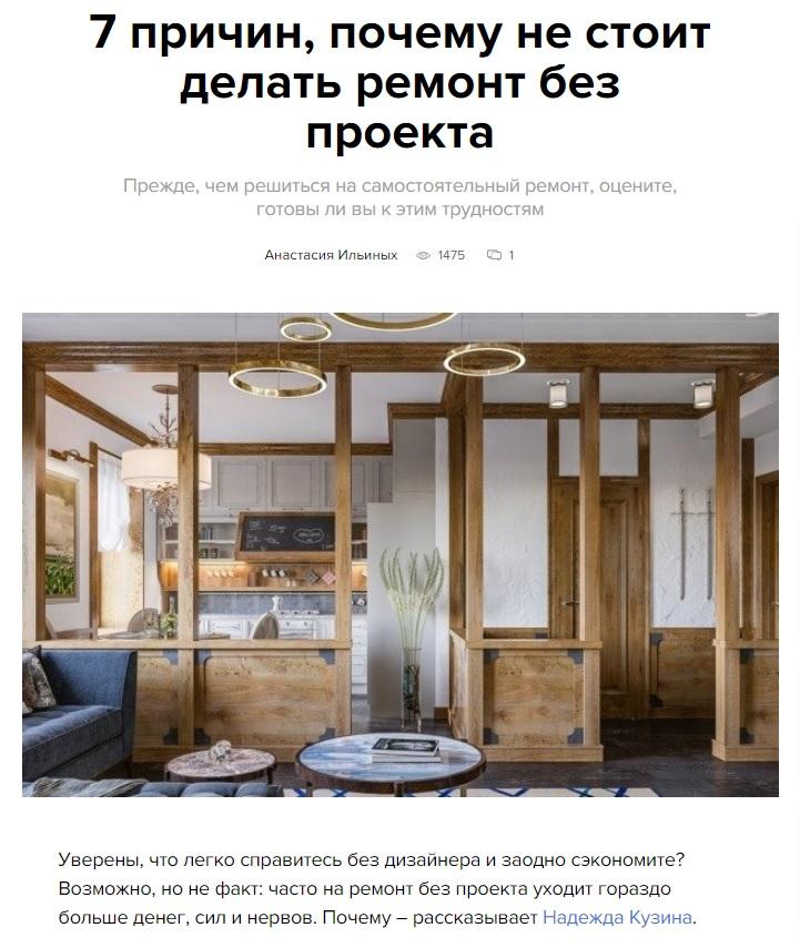 Статья Надежды Кузиной на портале inmyroom.ru