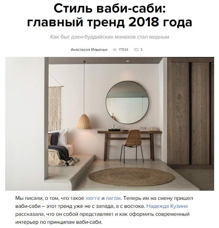 Публикация статьи Надежды Кузиной о стиле Ваби Саби на портале inmyroom.ru