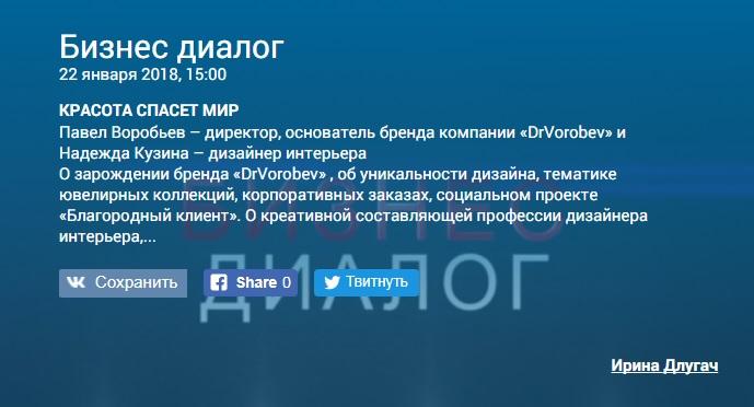 Выступление дизайнера Надежды Кузиной на радио Медиаметрикс