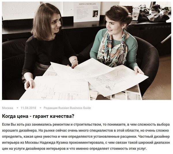 Публикация дизайнера Надежды Кузиной на портале RBG