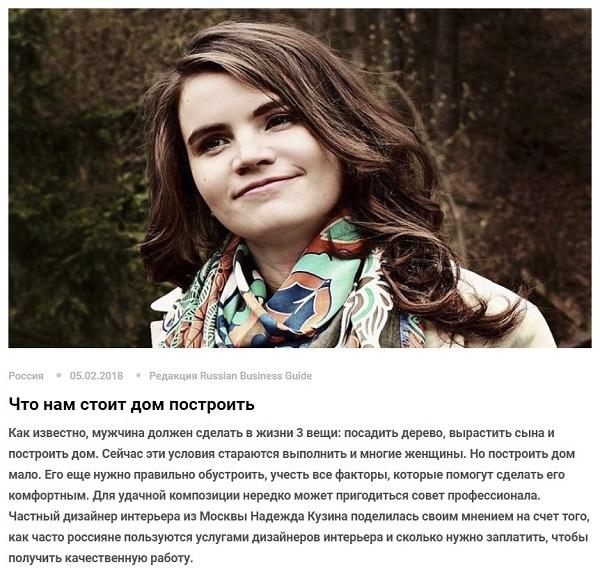 Статья Надежды Кузиной на портале Russian Business Guide